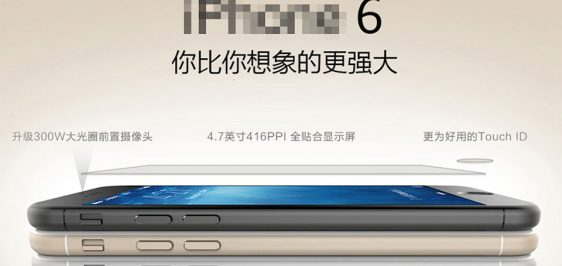 iphone-6-rumores