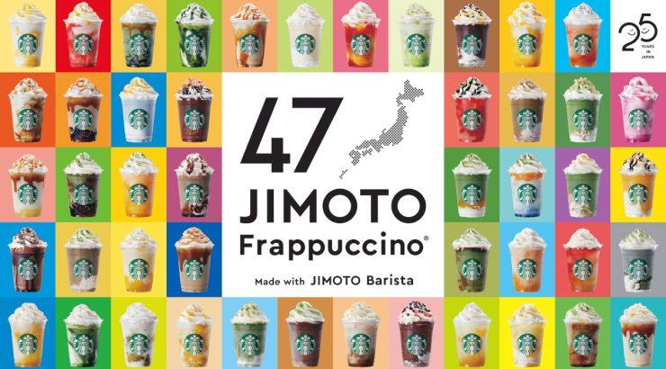 starbucks-japao-25anos